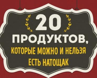 20-produktov-kotorye-mozhno-i-nelzya-est-natoshhak-1
