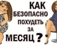 kak-gramotno-pokhudet-za-mesyac-555x307