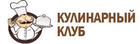 """""""Кулинарный клуб"""""""